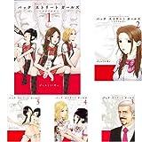 Back Street Girls 1-7巻セット