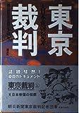 東京裁判 (上)