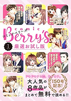 [comic Berry's編集部]のcomic Berry's 厳選お試し版 vol.1