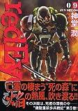 redEyes(9) (KCデラックス 月刊少年マガジン)