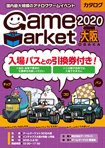 ゲームマーケット2020大阪 カタログ