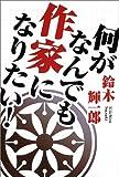 本の世界の裏話◆『何がなんでも作家になりたい!』鈴木 輝一郎