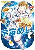 宇宙めし! (1) (ビッグコミックス)