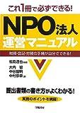 これ1冊で必ずできる! NPO法人運営マニュアルー税務・登記・労務の手続が自分でできる!