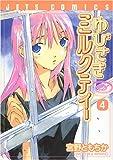 ゆびさきミルクティー 4 (ジェッツコミックス)