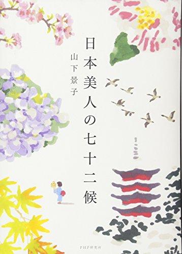 日本美人の七十二候の詳細を見る