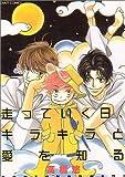 走っていく日、キラキラと愛を知る / 高橋 悠 のシリーズ情報を見る
