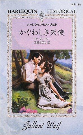 かぐわしき天使 (ハーレクイン・ヒストリカル・ロマンス)の詳細を見る
