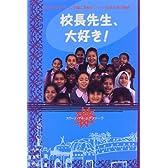 校長先生、大好き!―アラビアのオマーン王国に学校をつくった日本女性の物語