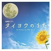 ドラマ「タイヨウのうた」オリジナル・サウンドトラック
