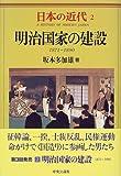 日本の近代 2 明治国家の建設―1871~1890