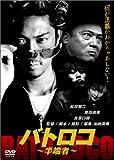 バトロコ ~半端者~[DVD]