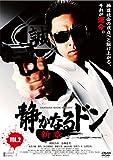 静かなるドン 新章 Vol.2[DVD]