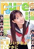 ピュア☆ピュア Vol.20    タツミムック