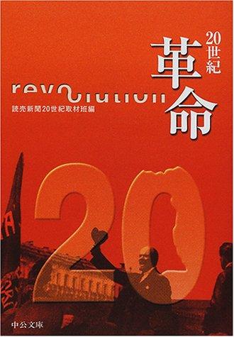 20世紀 革命 (中公文庫)の詳細を見る