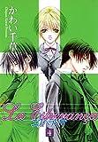 エスペランサ(4) (ウィングス・コミックス)