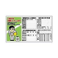 302-50A ◎薄型許可票お願い表示入パネル