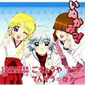 いぬかみっ!キャラクターコレクションCD(7)ごきょうや・フラノ・てんそう&啓太