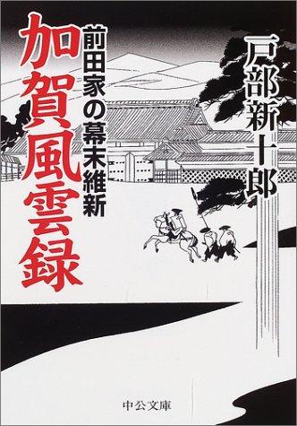 加賀風雲録―前田家の幕末維新 (中公文庫)の詳細を見る