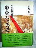 転換期の光芒―厚生政務次官日記 (1980年)