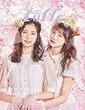 tulle (チュール) vol.5 2019年 05 月号: EYESCREAM(アイスクリーム)
