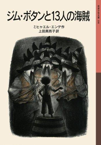ジム・ボタンと13人の海賊 (岩波少年文庫)の詳細を見る