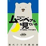ムーン・ベアも月を見ている  クマを知る、クマから学ぶ 現代クマ学最前線: 今や身近な動物になった日本のクマ。クマに遭ったらどうすればいい? クマと人とがお互い無理なく平和に暮らすには?  クマを知れば人間社会の明日が見えてくる。クマを愛してしまった