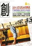 創 (つくる) 2012年 08月号 [雑誌] 画像
