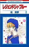 レジェンドリィ・ブルー 2 (花とゆめCOMICS)