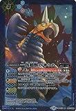バトルスピリッツ/コラボブースター【ウルトラ怪獣超決戦】/BSC24-037 一角超獣バキシム M
