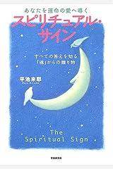 あなたを運命の愛へ導くスピリチュアル・サイン―すべての答えを知る「魂」からの贈り物 単行本
