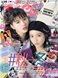 nicola(ニコラ) 2017年 12 月号 [雑誌]
