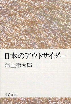 日本のアウトサイダー (中公文庫 R 9)の詳細を見る