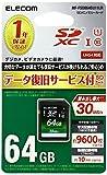 エレコム SDXCカード 64GB UHS-I対応 Class10 データ復旧サービス付 MF-FSD064GU11LR