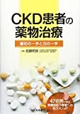 CKD患者の薬物治療—最初の一手と次の一手