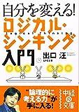 自分を変える!ロジカル・シンキング入門 (中経の文庫)