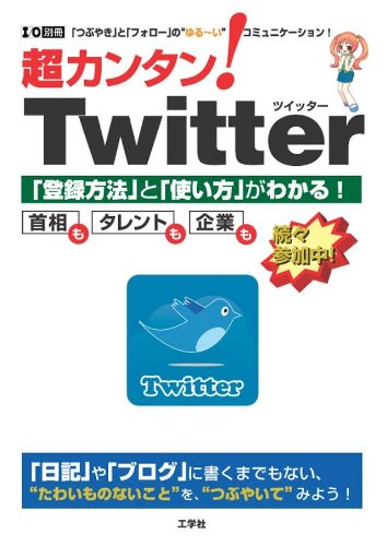 超カンタン! Twitter—「登録方法」と「使い方」がわかる! (I/O別冊)