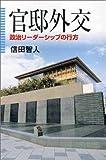 官邸外交  政治リーダーシップの行方 (朝日選書)