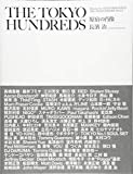 THE TOKYO HUNDREDS 原宿の肖像 Directed by NEIGHBORHOOD 20th ANNIVERSARY ISSUE