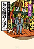 黄金餅殺人事件-昭和稲荷町らくご探偵 (中公文庫)