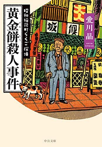 [画像:黄金餅殺人事件-昭和稲荷町らくご探偵 (中公文庫)]