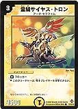 デュエルマスターズ/DM-27/37/C/霊騎サイヤス・トロン