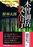 木曾御岳 殺人山行 (文芸社文庫 あ 6-10)