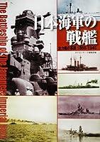 日本海軍の戦艦―主力艦の系譜1868‐1945