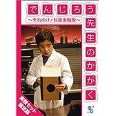 でんじろう先生のかがく ~それゆけ!科楽実験隊~ 実験セット [DVD]
