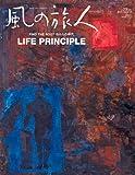 風の旅人 (Vol.29(2007))