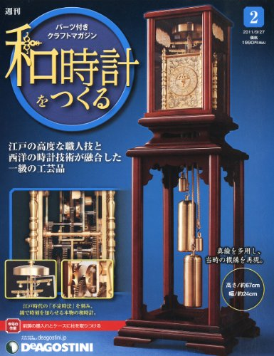 和時計をつくる全国版          2011年 9/27号  [分冊百科]