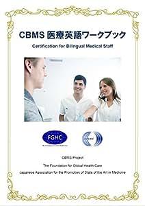 医療英語ワークブック