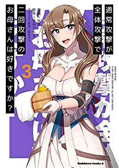 [冥茶]の通常攻撃が全体攻撃で二回攻撃のお母さんは好きですか? (3) (角川コミックス・エース)