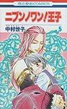 ニブンノワン!王子 5 (花とゆめCOMICS)